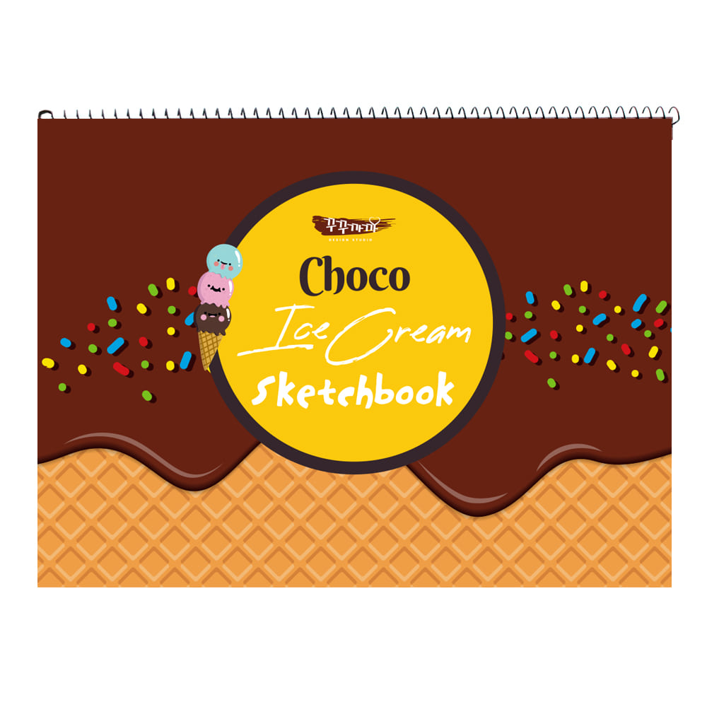 꾸꾸까까 아이스크림 스케치북(초코) 8절(170g)-15매